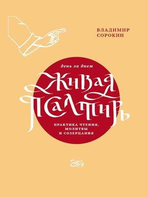 cover image of Живая Псалтирь день за днем. Практика чтения, молитвы и созерцания
