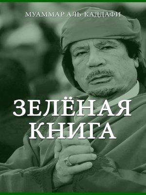 cover image of Зелёная книга