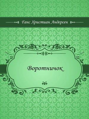 cover image of Воротничок