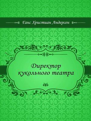 cover image of Директор кукольного театра