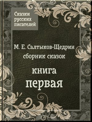 cover image of Сказки Салтыкова-Щедрина