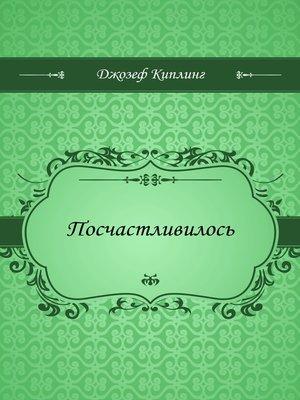 cover image of Посчастливилось