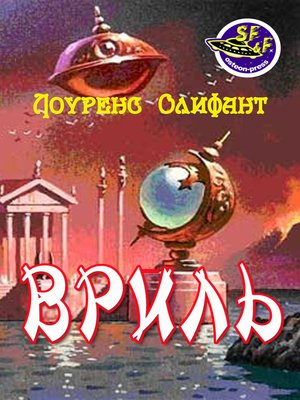cover image of Вриль