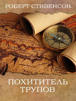 cover image of Похититель трупов