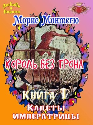 cover image of Король без трона