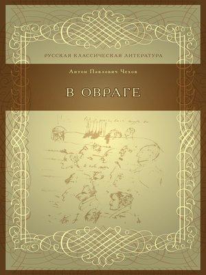 cover image of В овраге