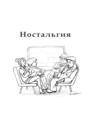 cover image of Hостальгия