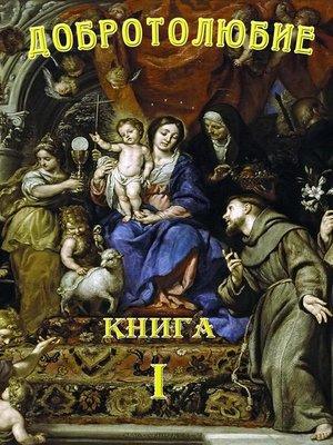 cover image of Добротолюбие. Том 1.