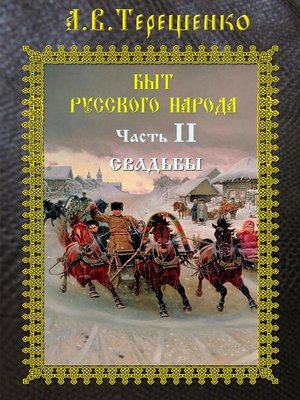 cover image of Свадьбы