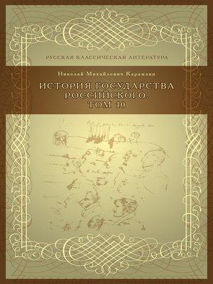 cover image of История государства российского, Том 10