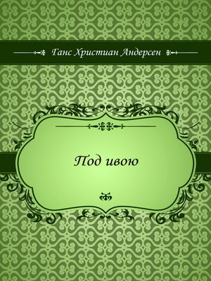 cover image of Под ивою