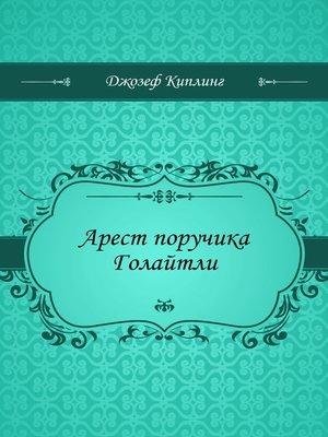 cover image of Арест поручика Голайтли