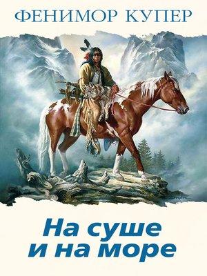 cover image of На суше и на море