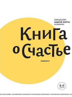 cover image of Книга о счастье