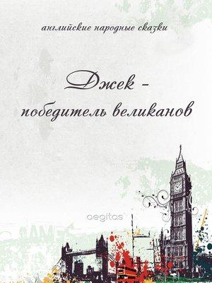 cover image of Джек победитель великанов