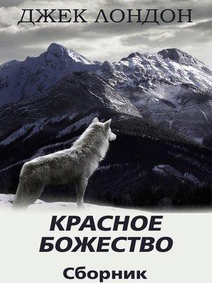 cover image of Красное Божество. Сборник рассказов