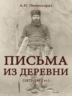cover image of Письма из деревни