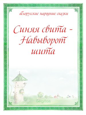cover image of Синяя свита - Навыворот шита