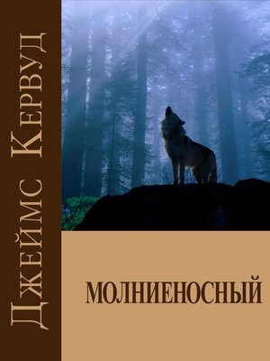 cover image of Молниеносный