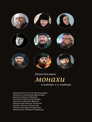 cover image of Монахи