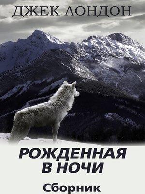 cover image of Рожденная в ночи. Сборник рассказов