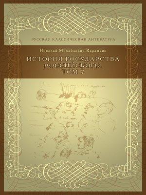 cover image of История государства российского, Том 7