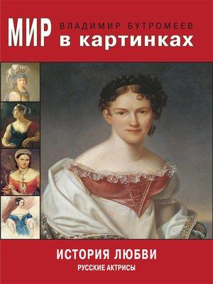 cover image of История любви. Русские актрисы.