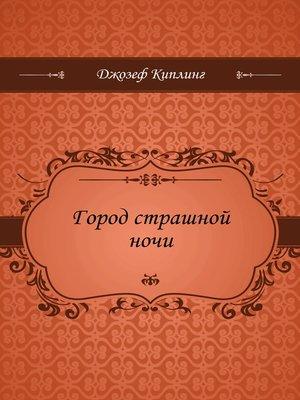 cover image of Город страшной ночи