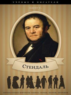 cover image of Стендаль и его творческая деятельность