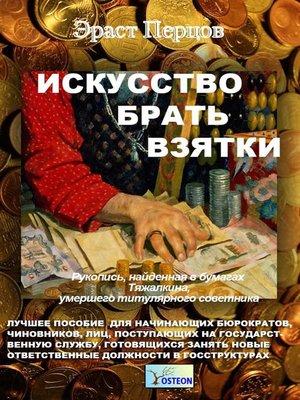 cover image of Исскуство брать взятки