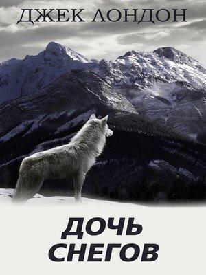 cover image of Дочь снегов