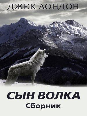 cover image of Сын Волка