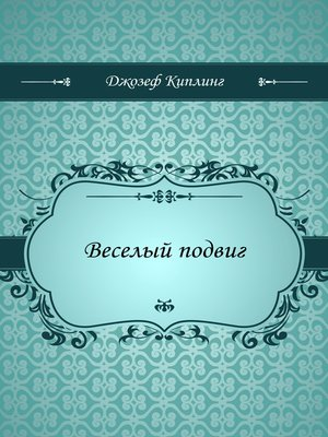 cover image of Веселый подвиг