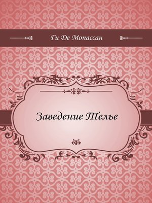 cover image of Заведение Телье
