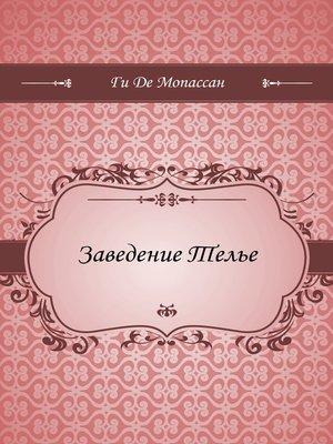 cover image of Заведение Телье