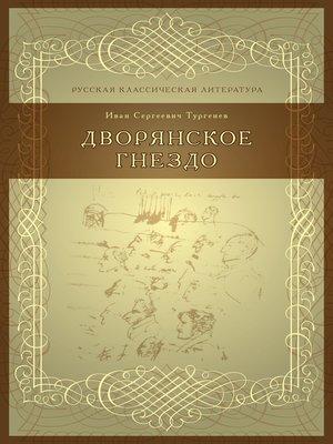 cover image of Дворянское гнездо