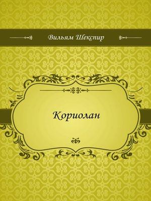 cover image of Кориолан