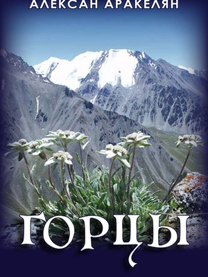 cover image of Горцы