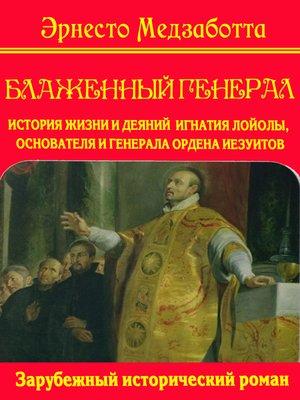cover image of Блаженный генерал
