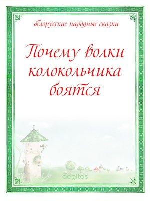 cover image of Почему волки колокольчика боятся