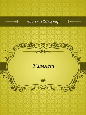 cover image of Гамлет