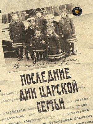 cover image of Последние дни царской семьи