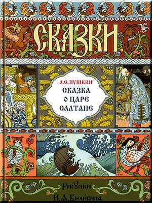 cover image of О царе Салтане