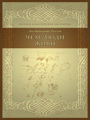 cover image of Чем люди живы