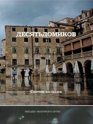 cover image of Десять домиков