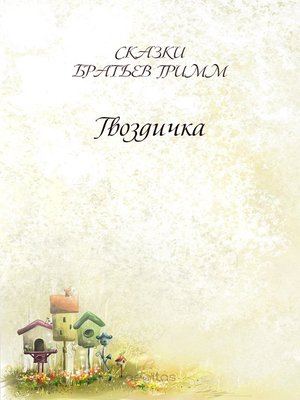 cover image of Гвоздичка