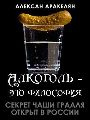 cover image of Секрет Чаши Грааля открыт в России
