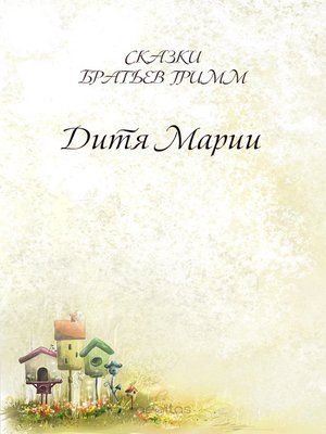 cover image of Дитя Марии