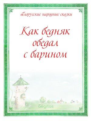 cover image of Как бедняк обедал с барином