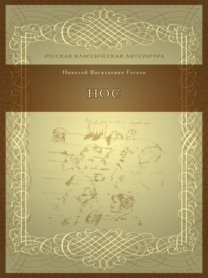 cover image of Нос